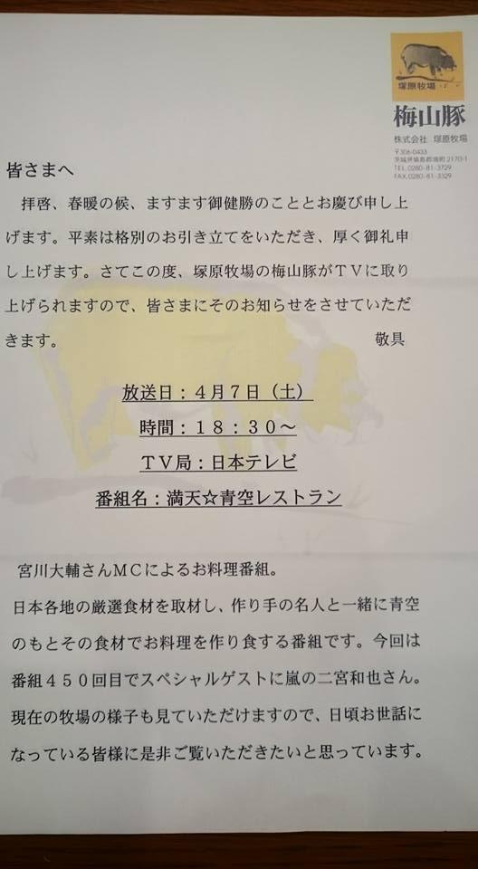 塚原牧場の『梅山豚』がTVに!