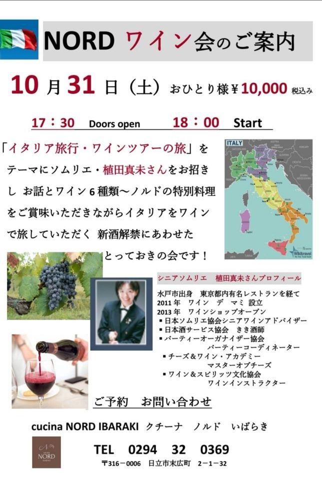 2020 10 31(土) ワイン会のお知らせ