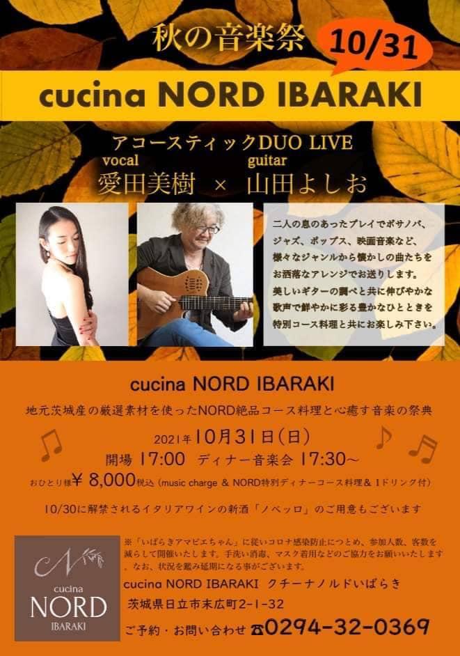 10月31日の音楽会と営業時間変更のお知らせ